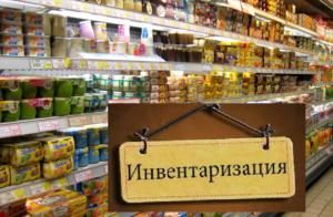 инвентаризация в магазине